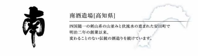 南酒造場「南」(高知県))