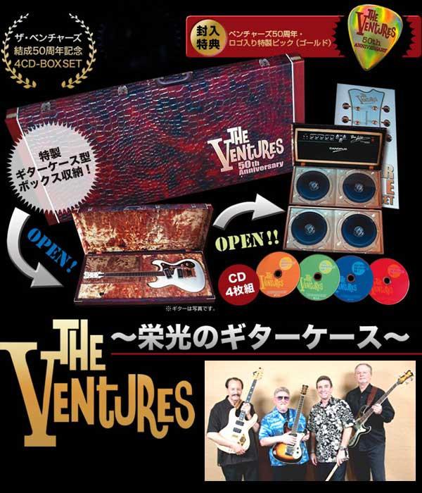 ザ・ベンチャーズ結成50周年記念4CD-BOXセット