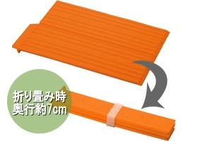 折りたたみシリコン水きりプレート 折り畳み時奥行約7cm