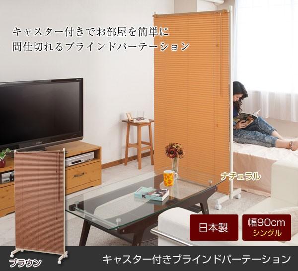 キャスター付きでお部屋を簡単に間仕切れるブラインドパーテーション