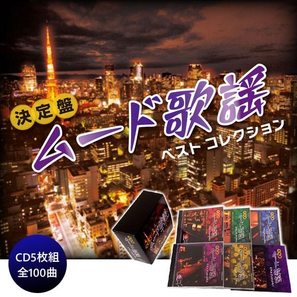 決定盤 ムード歌謡ベストコレクション CD5枚組 VFC-1018