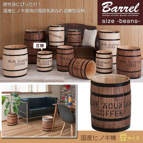 樽型収納 豆樽 直径28cm