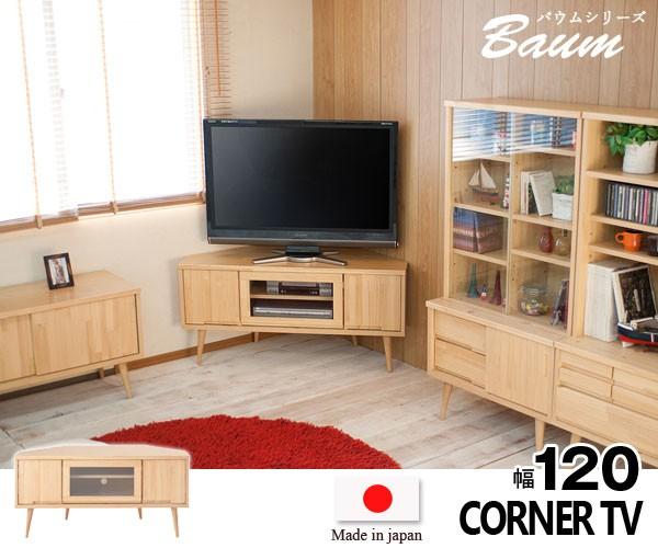 バウムシリーズ 天然木パイン材 コーナーTVボード 幅120cm