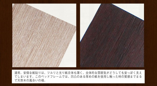 凹凸のある紙貼りナチュラル・ダークブラウン