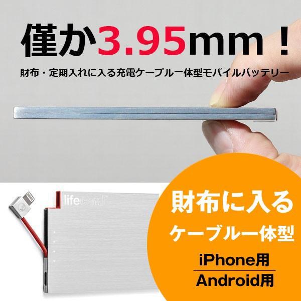 充電ケーブル一体型モバイルバッテリー