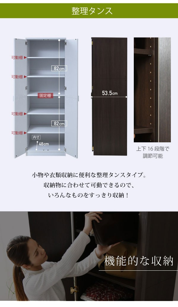整理タンス 可動棚 6段