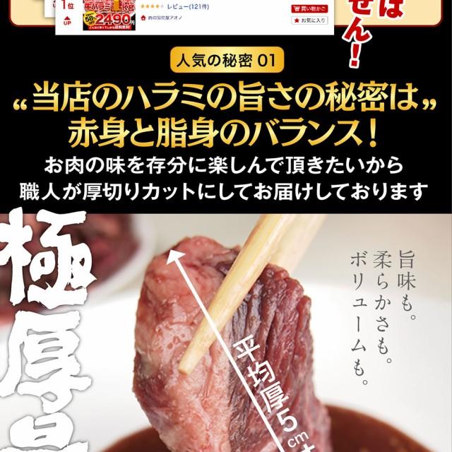 牛肉ハラミ