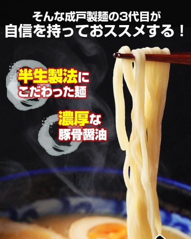 ご自宅で美味しい和歌山ラーメンを召し上がって頂きたい!