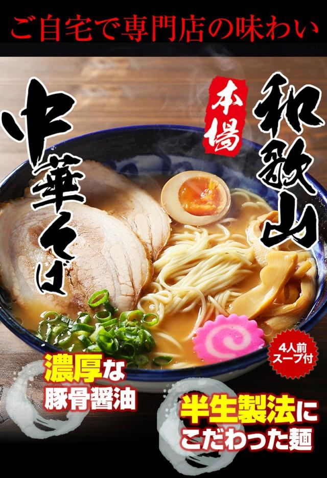 和歌山ラーメンの美味しさ、もっと知って頂きたい!