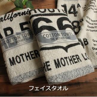 男前ブルックリンスタイルのフェイスタオル・日本製・綿100%