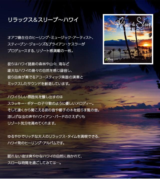 リラックス&スリープ〜ハワイ