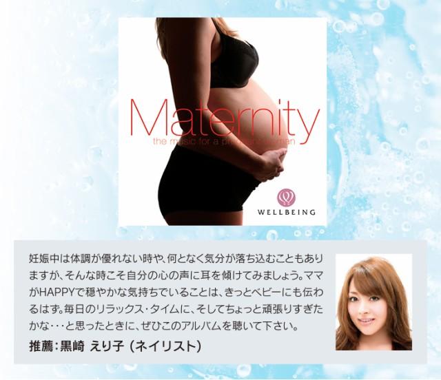 「マタニティ」妊娠中〜出産後も素敵でいたい貴方のための、リラクセーション・ミュージックです。