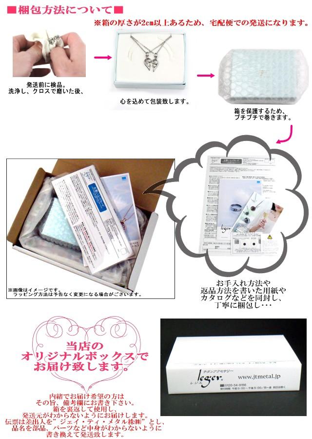 ペアネックレスの梱包方法と発送方法