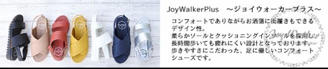 ジョイウォーカープラス CS102 バックストラップ 2本ベルトコンフォートサンダル