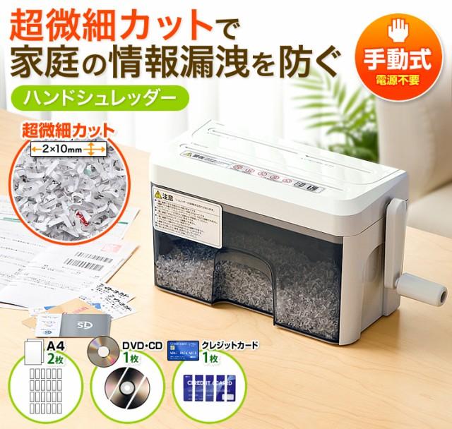 超微細カットで家庭の情報漏洩を防ぐハンドシュレッダー