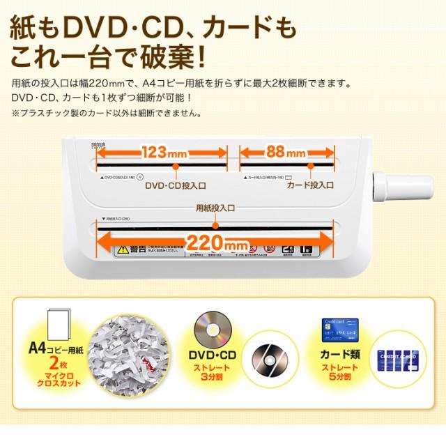 紙もDVD・CD、カードもこれ一台で破棄