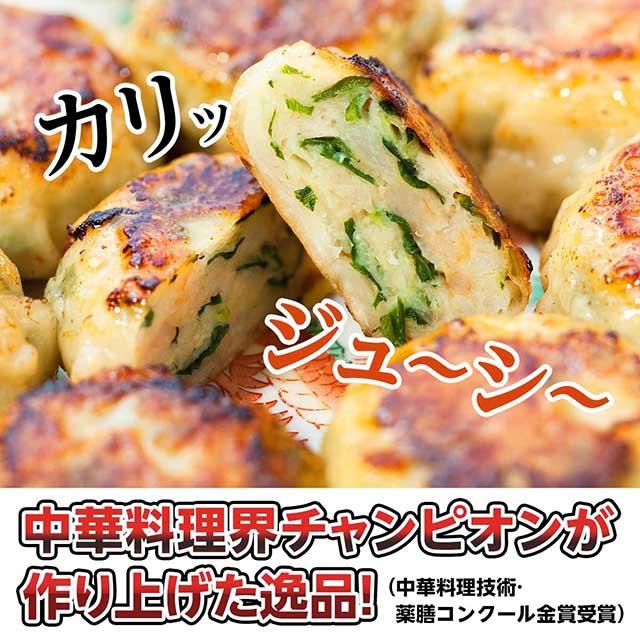 海老ニラ饅頭