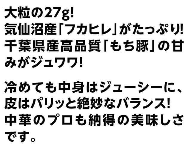 大粒の27g!気仙沼産「フカヒレ」がたっぷり!