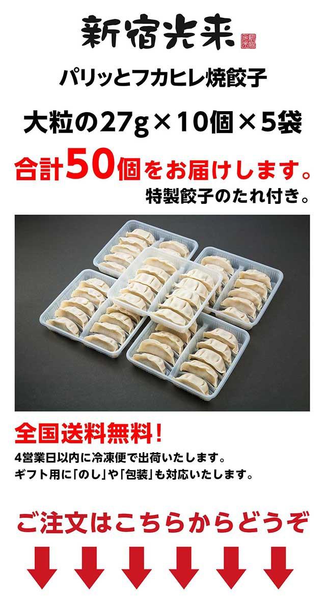 新宿光来パリッとフカヒレ餃子注文方法