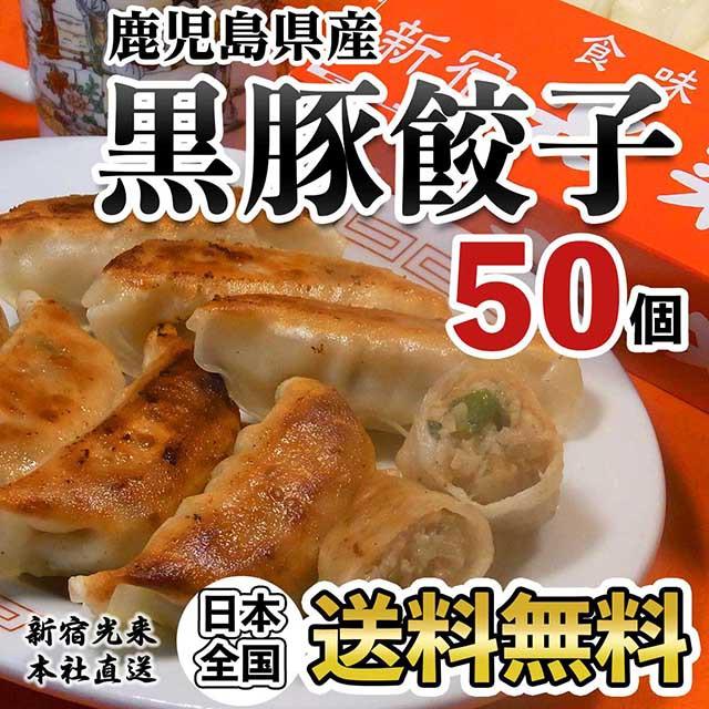 鹿児島産黒豚餃子