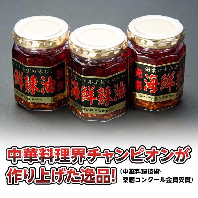 海鮮辣油3本セット