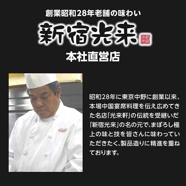 創業昭和28年老舗の味わい「新宿光来」本社直営店
