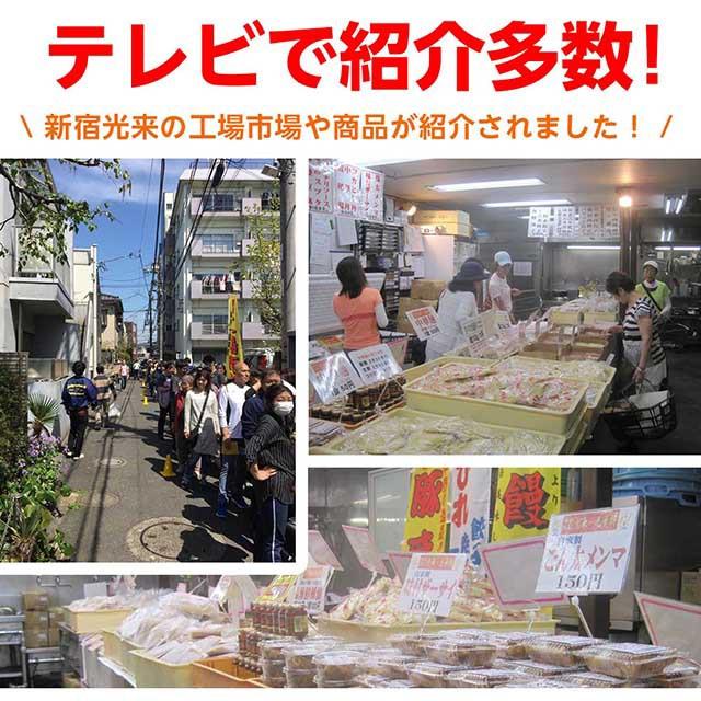 テレビで多数紹介された新宿光来の工場市場の様子
