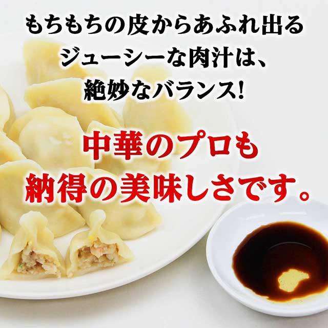 三鮮水餃子
