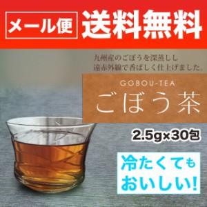 ごぼう茶 2.5g×30包 九州産ごぼう 遠赤自家焙煎 おいしい お茶 ドリンク ノンカフェイン 送料無料