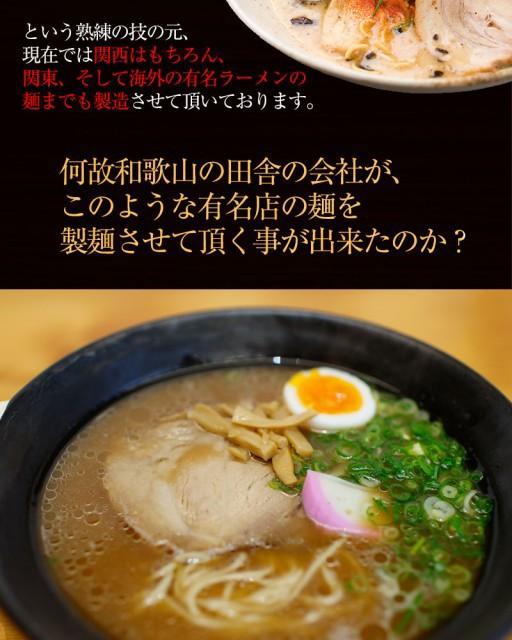 関西、関東、海外までも有名ラーメン店の麺を製造させて頂いております。