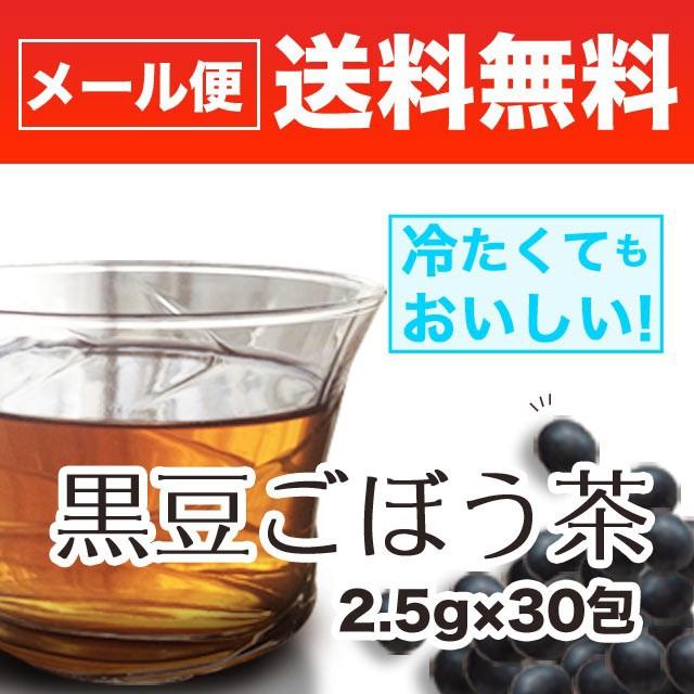 黒豆ごぼう茶 2.5g×30包 九州産ごぼう 国産黒豆 おいしい お茶 ドリンク ノンカフェイン 送料無料