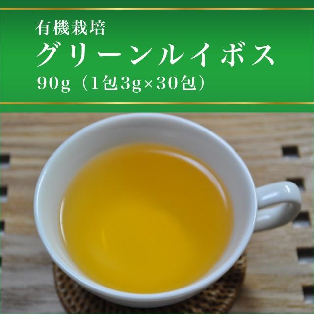 グリーンルイボス 90g 3g×30包 有機栽培 ルイボスティー オーガニック ティーパック おいしい お茶 送料無料