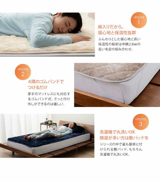 綿入りだから、寝心地と保湿性抜群。マチにはフリースを採用。熱を逃がさない。全周囲ゴムで着脱。洗濯機で丸洗い可能