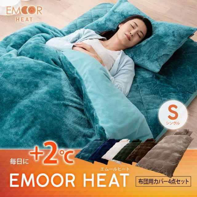 毎日に+2℃。エムールヒート。布団用カバー4点セット シングルサイズ
