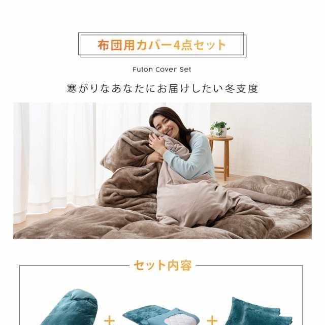 寒がりなあなたにお届けしたい冬支度 セット内容:掛け布団カバー+キルトワンタッチシーツ+枕カバー(2点セット)