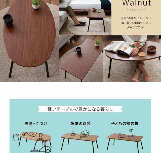 軽いテーブルで豊かになる暮らし。掃除片づけにも、趣味の時間にも、子供の勉強机にもぴったり。