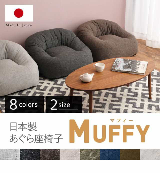 日本製あぐら座椅子。MUFFY-マフィー-