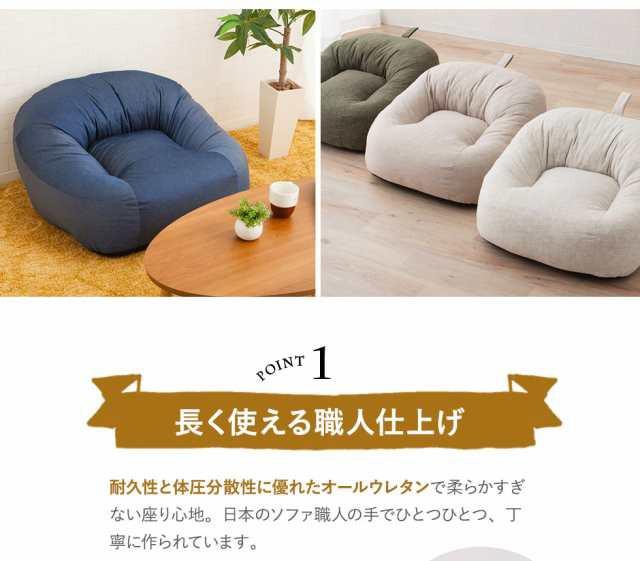 耐久性と体圧分散性に優れたオールウレタンで柔らかすぎない座り心地。日本のソファ職人の手でひとつひとつ、丁寧に作られています。