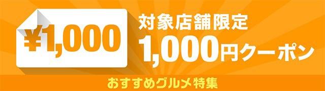 グルメ特集対象店舗で使える!1000円offクーポン