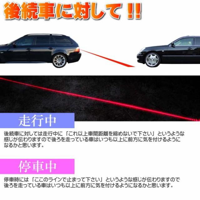 レーザーバックフォグランプ 後続車の追突防止