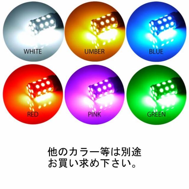 T20ダブル球LEDバルブ27連 3ChipSMD color共通