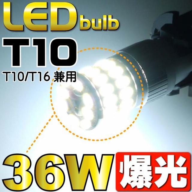 36W T10/T16 LEDバルブ 爆光ポジション球
