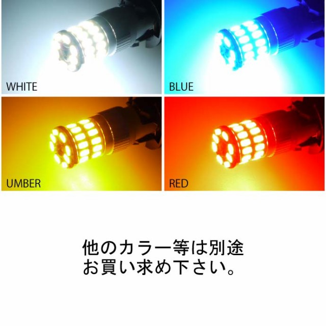 36W T10/T16 LEDバルブ 爆光ポジション球 color共通