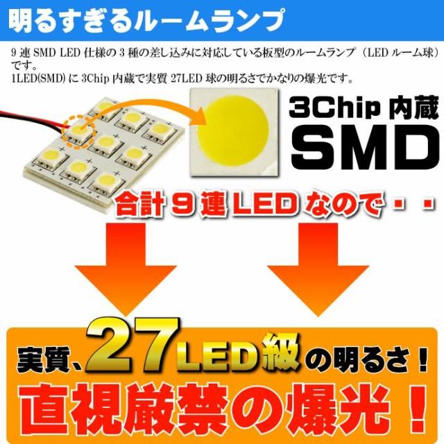 9連LEDルームランプT10×31mmBA9S(G14)