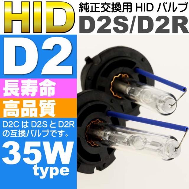D2C/D2S/D2R HIDバルブ純正交換用2本入 35W 3000K/4300K/6000K/8000K/10000K/12000Kバーナー