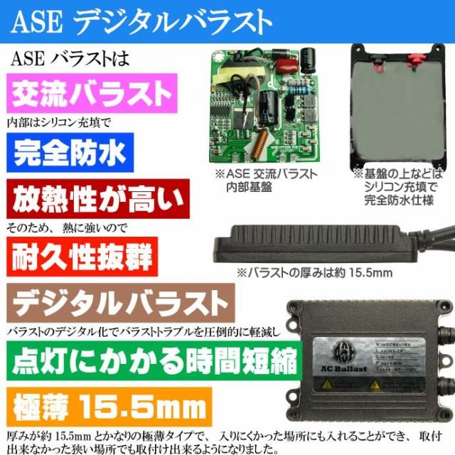 ASE HIDキットH8 35W 1年保証 極薄型バラストas9006