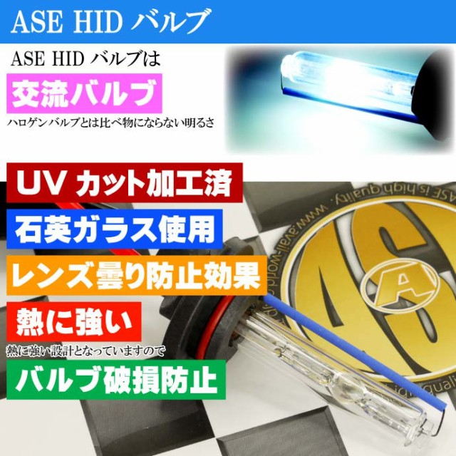 ASE HIDキットHB3 35W 1年保証 極薄型バラスト as9008