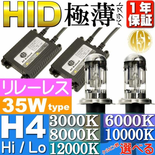 ASE HIDキットH4 Hi/Lo 35W リレーレス1年保証極薄as9011