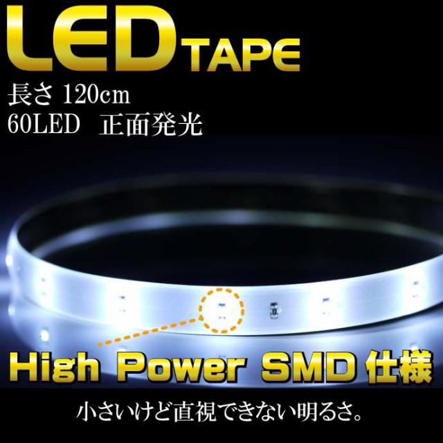 LEDテープ60連120cm正面発光 1本 防水 切断可