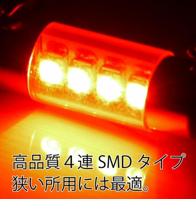 4連★高輝度LEDルームランプルーム球T10X31mm SMDウェッジ球